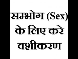 Kamdev Mantra for Sex