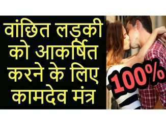 Kamdev Mantra to Attract Girls