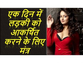 Mantra to Attract a Girl in One Day