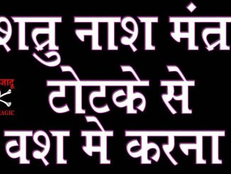 Mantra to Destroy a Person