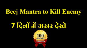 Mantra for Enemy