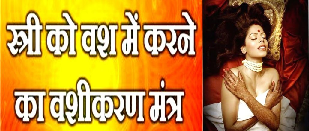 Vashikaran Mantra For Married Girl