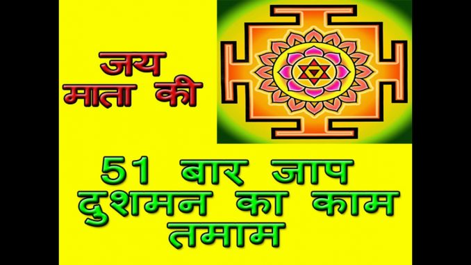 Shani Mantra To Destroy Enemy