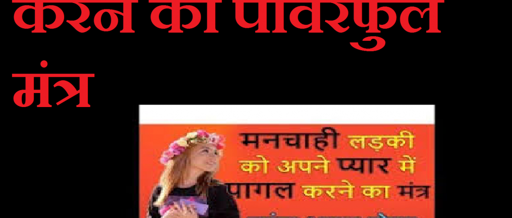 Vashikaran Mantra to Attract Girl in one Day