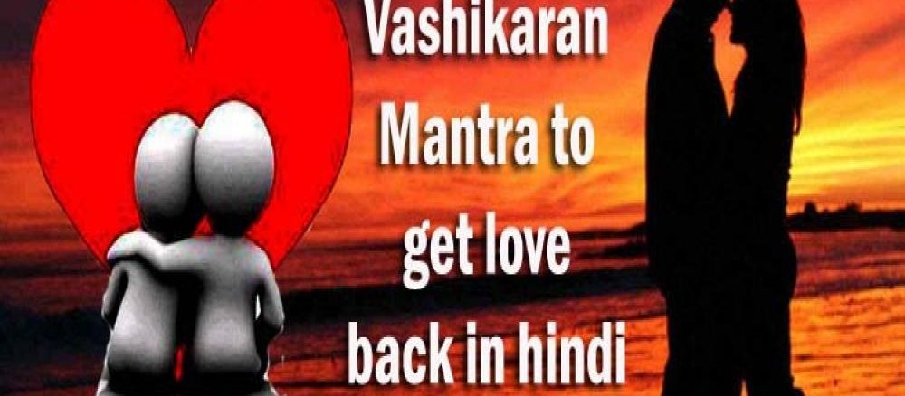 Online Vashikaran Mantra to get love back in hindi