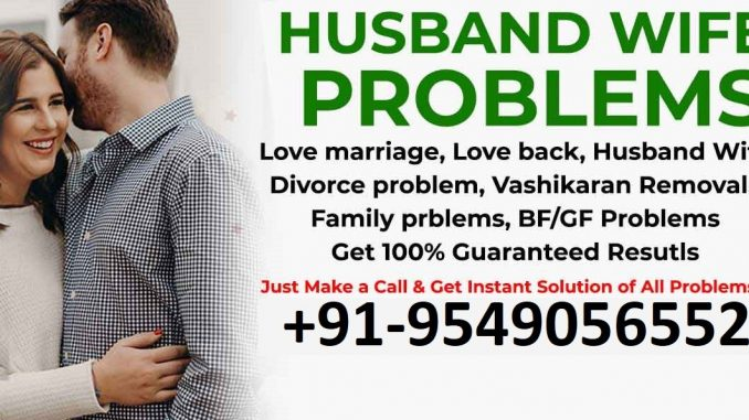 Mantra For Husband-and-Wife Good Relationship